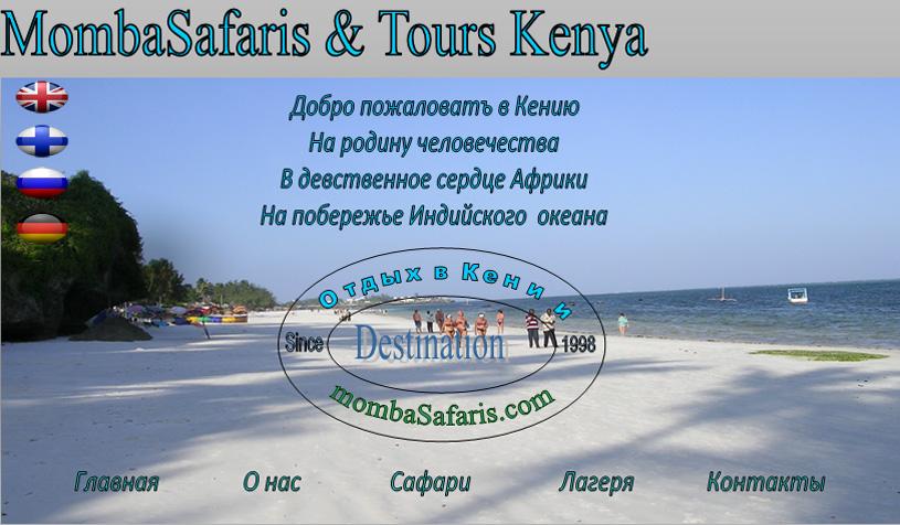 http://mombasafaris.com/Advert_img/etusivu_ru.jpg